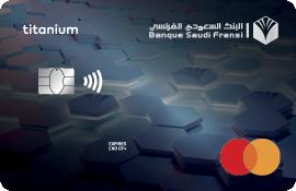 ماستر كارد تيتانيوم البنك السعودي الفرنسي