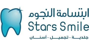 عيادة ابتسامة النجوم للجلدية والتجميل والأسنان
