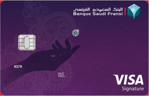 فيزا أنت سيجنتشر البنك السعودي الفرنسي