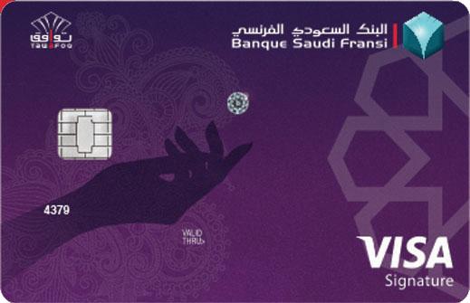 بطاقة مدى البنك الفرنسي