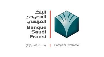 البنك السعودي الفرنسي يحقق أرباحاً صافية بلغت 3,109 مليون ريال سعودي للتسعة أشهر الأولى من العام 2017م