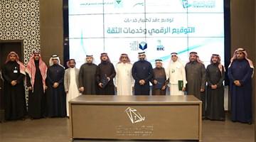 البنك السعودي الفرنسي أول بنك يقدم خدمة التوقيع الرقمي للعملاء