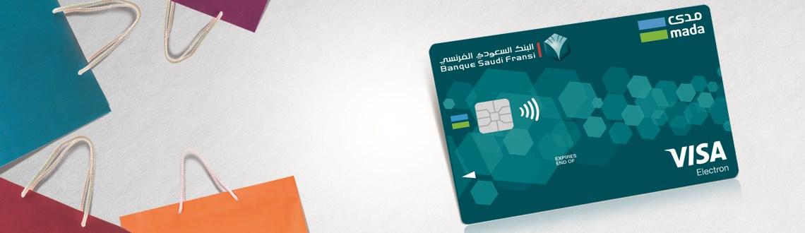 مدى البنك السعودي الفرنسي